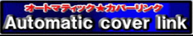被リンク・対策★オートマチックカバーリンク★